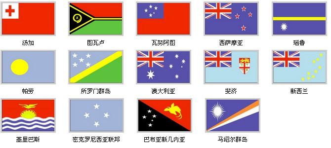 亚洲各国的国旗_大洋洲各国国旗,规格尺寸